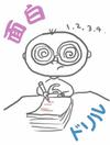 Illust_omoshiro