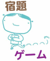 Illust_syukudai