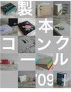 Seihon_konkuru1