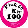 Pickupkit01